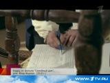 На Первом канале премьера многосерийного фильма