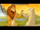 «Король лев!» под музыку Селена Гомез - I Love You Like A Love Song . Picrolla