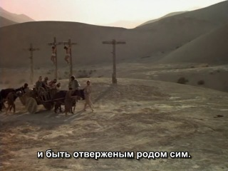 7836.Иисус (по Евангелию от Луки) (1979) (субтитры) (х/ф)