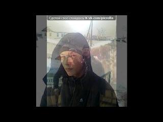 «яяяяя и мои друзья» под музыку [■ ▶ ▮▮] ® 1. 1.Kla$ Czar - ТМ2 ★ club4759892 ★ [track at 01-01-2012]. Picrolla