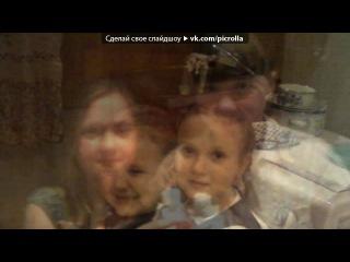 «Внучки» под музыку Евгений Дога - Вальс из кф \Мой ласковый и нежный зверь\. Picrolla