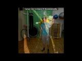 Санек под музыку Натали - О боже, какой мужчина (Dj DaVit. remix) httpvk.combest_klub_music. Picrolla