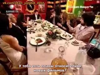 Окан Ялабык в передаче Кюршата Башара
