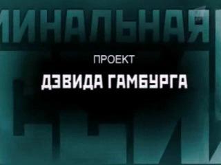 Криминальная Россия - Адский телефон 1+2 серия