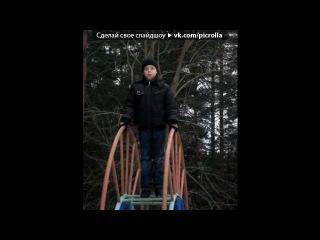 «Буривестник 2012» под музыку Mr. President - Coco Jambo (Перетаптываемся с ноги на ногу,дождь,танцплощадка в лужах,брызги летят в стороны,настроение отличное! Медляк,Макс по лужам бежит за девушкой,чтобы пригласить и,подскользнувшись,падает в грязь. Ха-ха!)))