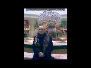 «Я и моя родня» под музыку Сергей Любавин - Эта женщина... Потрясающая песня!!!. Picrolla