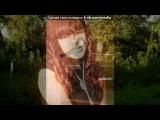 альбомчик под музыку Gia Farrell - Hit Me Up ( OST Делай ноги 2 ). Picrolla