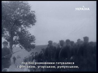 1941 - Запрещенная правда. Фильм первый -