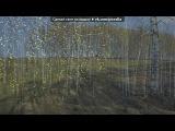 «Березы.Весна.» под музыку Эдди Келверт - Ностальгия (Nostalgie). Picrolla