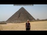 «Египет 2011» под музыку Amr Diab -  - Habibi Ya Nour El Ain. Picrolla