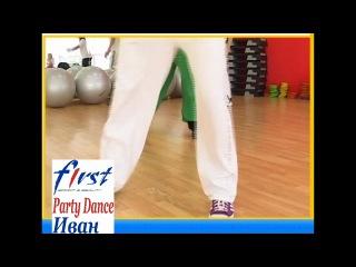 Утренняя разминка от инструкторов групповых программ фитнес-клуба First: Party Dance/ Иван Шевченко(I1)