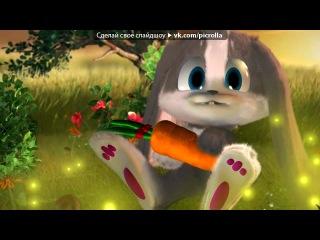 «яяя***» под музыку Заяц Шнуфель - песенка зайчика..:)Я зайчик очень не простой. Я буду только лишь с тобой. Ты же есть моя любовь. Мне не нужна морковь. Слушай, слушай, слушай, слушай... Я пою тебе, послушай. Я люблю тебя дружок. Ты сладкий пирожок. Ля-ля-ля-ля-ля-ля-ля-ля-ля-. Picrolla