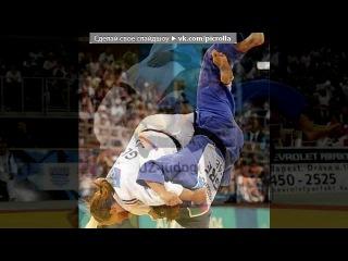 «Самбо, Дзю-До, Борьба» под музыку Спорт-это красиво! (для всех спортсменов) - (Киокушин,Боевое самбо,Тайский бокс,Дзюдо). Picrolla