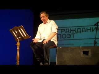 Гражданин поэт Дмитрий Быков Михаил Ефремов Путин и Мужик