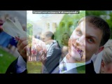 «Наш самый счастливый день в  жизни,наша Свадьба.......))))))05.0» под музыку ***Для тебя любимый***  - Дорогой, любимый, единственный мой!!! Поздравляю тебя с годовщиной нашей свадьбы!!! Я люблю тебя еще сильней день ото дня!!! Эта песня тебе - моему любимому, самому лучшему мужу на свете. Я тебя очень люблю!. Picrolla