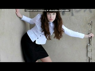 «мы» под музыку Тимати (wapos.ru) - Welcome To St. Tropez 2011 (ft. Kalenna) (Dj Antoine Vs Mad Mark Radio Edit). Picrolla