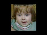«моя доча и её друзья» под музыку Алла Пугачева - Доченька моя. Picrolla