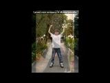 «ДрУзЯшКи=)» под музыку ♥Клуб RAЙ♥ - Хорошие девушки попадают в Рай, Плохие на Казантип (NEW MIX 2012). Picrolla
