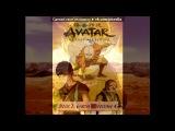 Аанг под музыку Зеленский (95 квартал) - Саундтрек к фильму Аватар по мотивам песни Ночной дозор. Picrolla