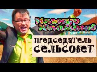 Ильнур Юламанов - Председатель Сельсовета  Gangnam style По- Деревенски