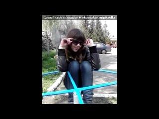 «МОЯ КОХАНА» под музыку ★ Negd Pul feat.Shami - - I Love you ★. Picrolla