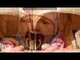 «наши ангелочки» под музыку Песня про двойняшек-близнецов - Как похоже в нас всё до мелкого,  Эта девочка - моё зеркало.  Если я грущу - и оно грустит,  Всё прощу ему, и оно простит.    И бывают же совпадения -  На двоих один день рождения.  И живём вот так, вместе празднуя,  Только мальчики снятся разные.    Расс. Picrolla