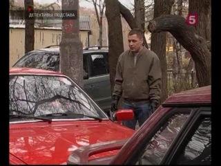Детективы. 198 серия. Подстава (25.01.2007)