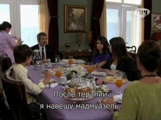 Запретная любовь / Ask-I Memnu 46 серия (рус. суб.)