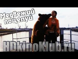 Медвежий Поцелуй (2002), в ролях: Сергей Бодров-младший, Россия-Швеция-Испания-Италия-Франция-Германия