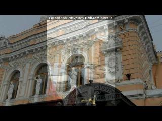 «Питер» под музыку ♧ Ирина Круг и Алексей Брянцев - В сердце твоем [2010]. Picrolla