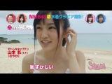 NMB48 初水着グラビア撮影!