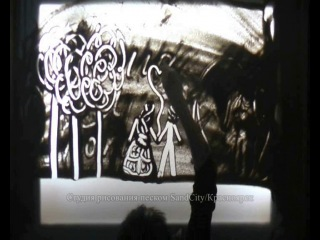Алисин второй фильм, созданный на студии рисования песком, где главные действующие лица - мама и папа