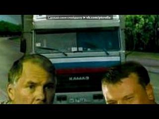 «Санёк и Иваныч» под музыку Дальнобойщики - Лирический инструментал (20 серия). Picrolla