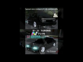 «мечта )))» под музыку Авто тюнинг -   Ваз 21099. Picrolla