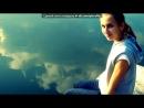 «Моя Команда...они самые классные.)» под музыку Fly Project - Лето , солнце , жара танцуй до утра. Picrolla