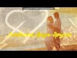 «С моей стены» под музыку то самый kayzen - Безответная любовь (Первая Рэп песня про Любовь которая мне оч понравилась, душевная песня - послушать всем, кто хоть когда-то был влюблён). Picrolla