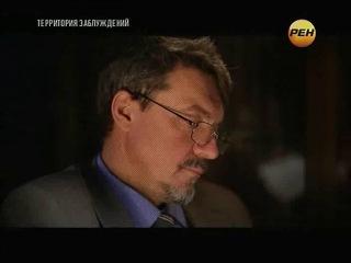 Территория заблуждений с Игорем Прокопенко (эфир РЕН ТВ за 18.10.2013)