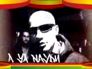 Dub Stayshan - Упала ляпка(Super Frender Papa Layan)