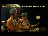 ВДВ (Россия) - песня про Путина