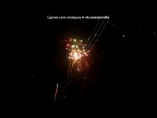 «Новый 2012 год» под музыку Из м/ф