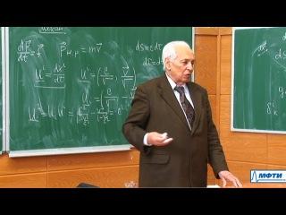 Теоретическая физика. Лекция №3. Математический аппарат СТО. Механика. Соотношение Эйнштейна