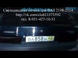 Светодиодная оптика для ВАЗ 2108-2114