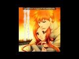 «Ичиго и Орихиме» под музыку Ангельские ритмы - My song. Picrolla