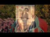 Племяша Любимый под музыку Natalie Walker - Empty Road. Picrolla