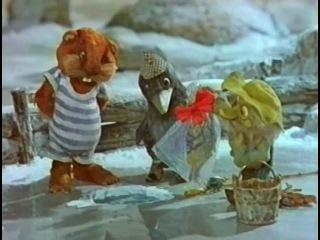 Дядюшка Ау (мультфильм, 1979, 3 серии)