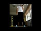 «Я и Лерусик *** » под музыку Лера Массква - Мы С Тобой Вместе (OST Универ). Picrolla
