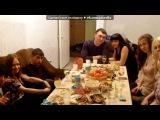 «Ufa =)» под музыку Туган кон - С ДНЕМ РОЖДЕНИЯ).....классная татарская песня). Picrolla