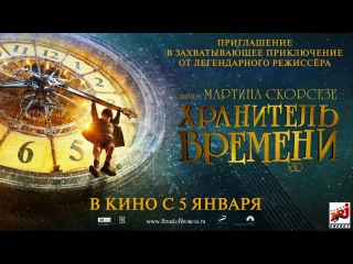 Хранитель времени / Hugo 2011 кино фильм