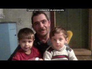 «мои любимые дети» под музыку Amr Diab - Lely Nhary. Picrolla