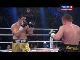 Александр Поветкин (Россия) против Марко Хука (Германия)